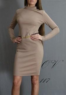 Бежевое трикотажное платье с закрытой шеей и длинным рукавом. 117